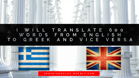 Translation from English to Greek
